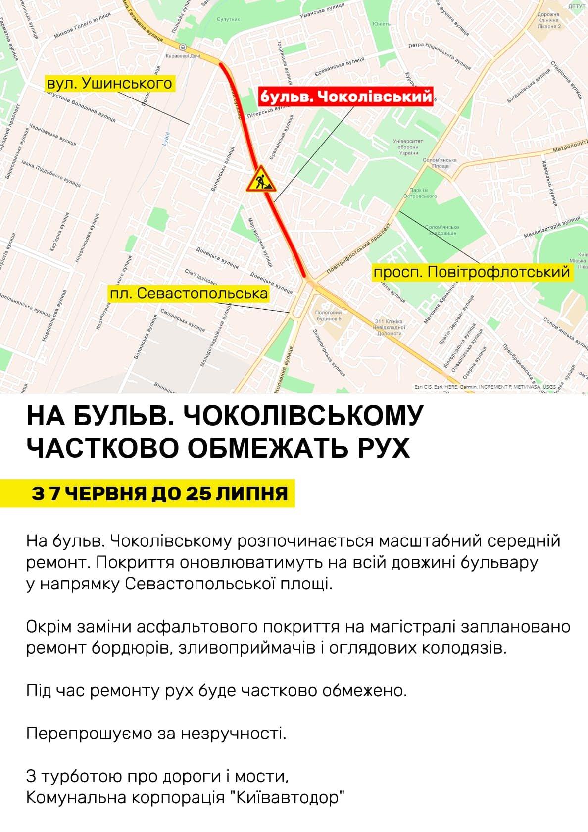 В Киеве для транспорта закроют Чоколовский бульвар., Схема Киевавтодора