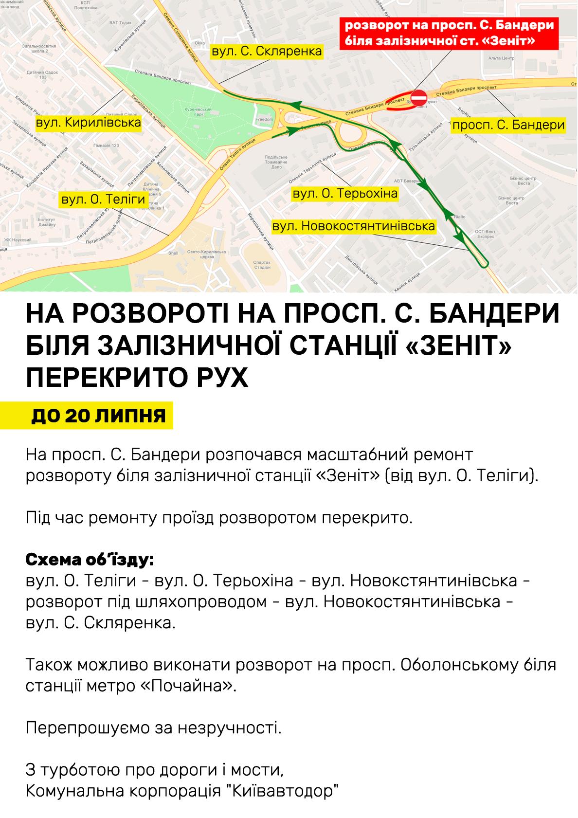На проспекте Бандеры на полтора месяца закроют кольцо возле ж/д станции., Визуализация Киевавтодора