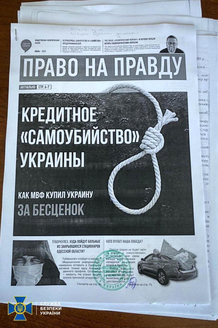 В Киеве обыскивают руководство партии украинофоба Шария., Фото СБУ