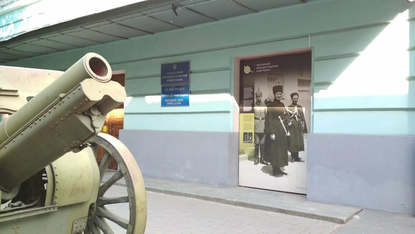 Национальный военно-исторический музей в Киеве, Фото: Олексій Нестеренко