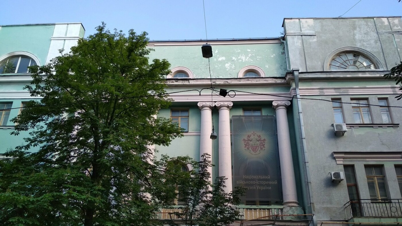 Национальный военно-исторический музей в Киеве