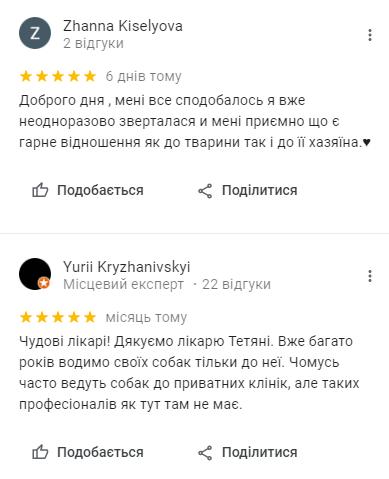 Ветеринарная клиника Киев: куда отвезти питомца, - АДРЕСА, ОТЗЫВЫ, фото-2