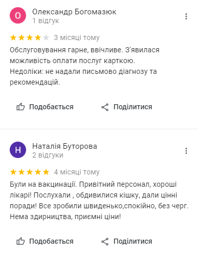 Ветеринарная клиника Киев: куда отвезти питомца, - АДРЕСА, ОТЗЫВЫ, фото-3