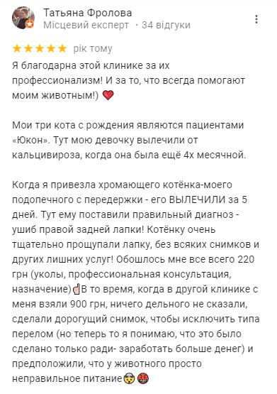 Ветеринарная клиника Киев: куда отвезти питомца, - АДРЕСА, ОТЗЫВЫ, фото-12