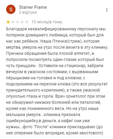Ветеринарная клиника Киев: куда отвезти питомца, - АДРЕСА, ОТЗЫВЫ, фото-16