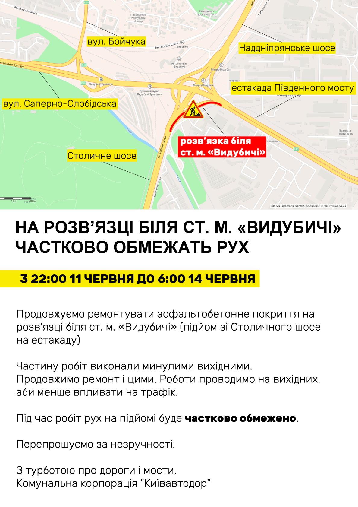 В Киеве снова перекроют движение транспорта
