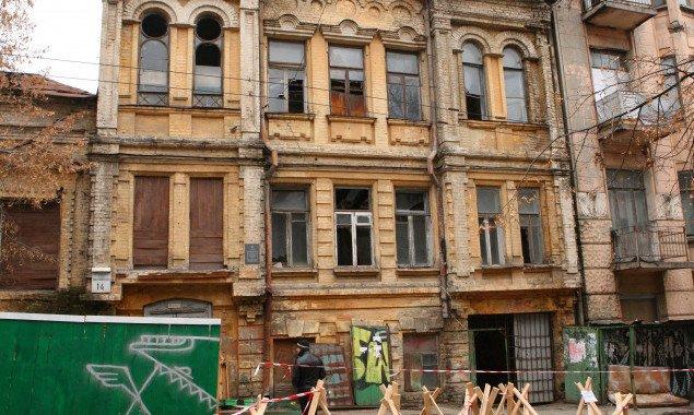 Усадьба Мурашко в Киеве, Фото из открытых источников