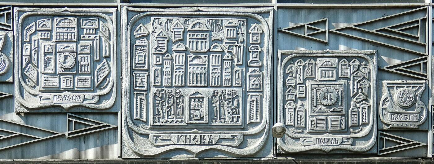 """Панно """"Из варяг в греки"""", Фото: Википедия"""