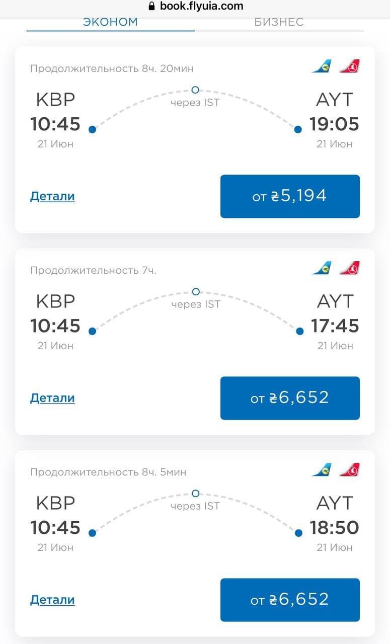 """Цены на билет из Киева в Анталию в авиакомпании """"МАУ"""""""