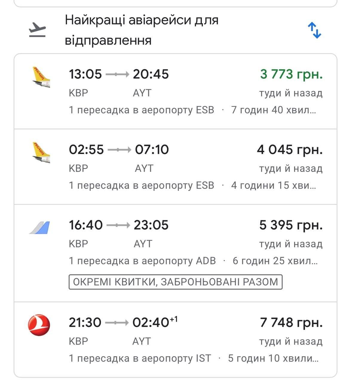 Цены на билет из Киева в Анталию в других авиакомпаниях