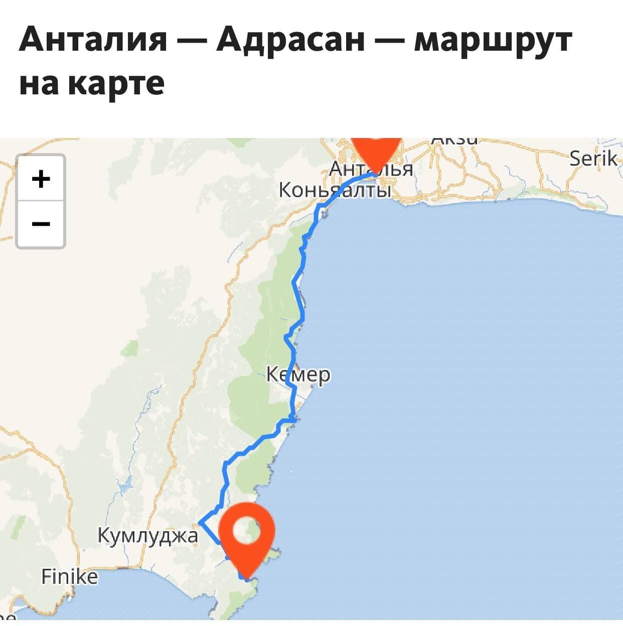 Расстояние от Анталии до посёлка Адрасан