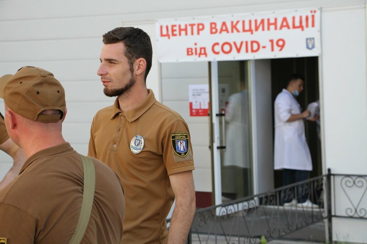 Охрана возле Центра вакцинации, Фото: КМДА
