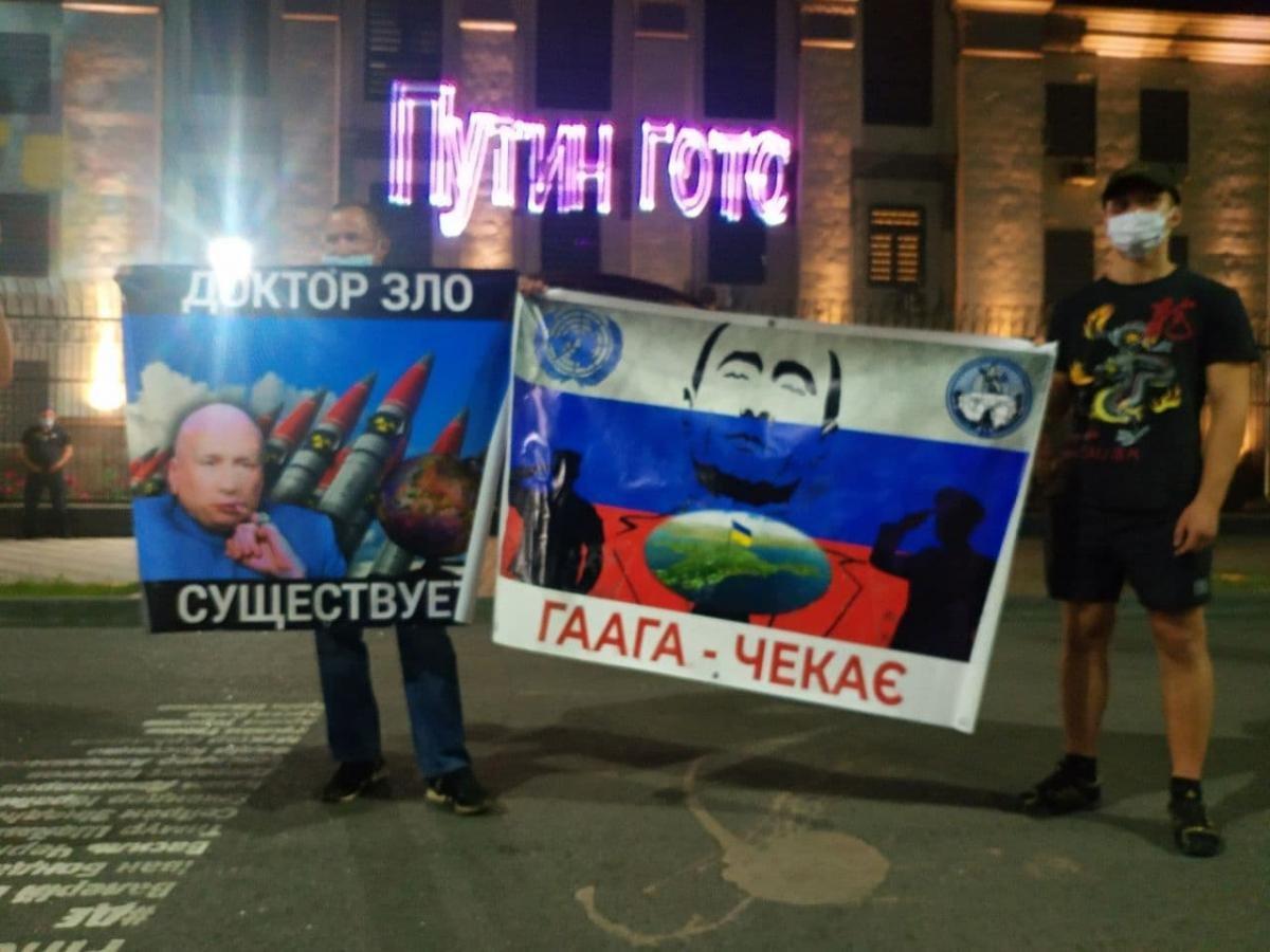 Акция возле посольства РФ в Киеве, Фото: Униан