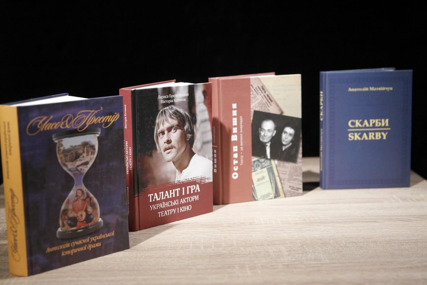 Презентация книг о театральном искусстве в Киеве