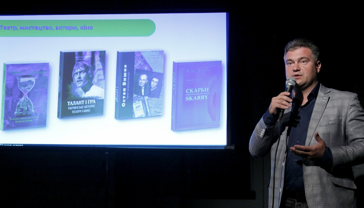 Презентация книг о театральном искусстве в Киеве, Фото: КМДА