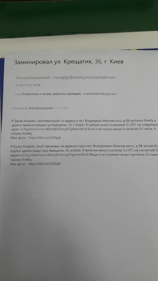 В Киеве заминировали мэрию. Сотрудников эвакуировали, Фото: Владимир Бондаренко