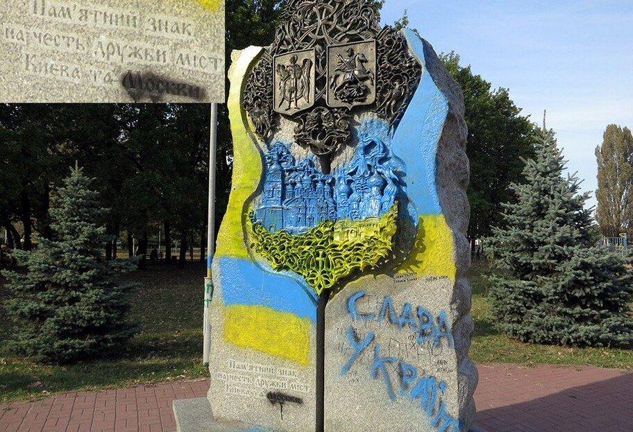 Памятник дружбы Киева и Москвы, Фото: Realist online