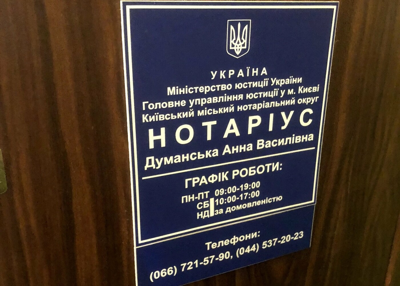 Нотариус Киев: ТОП-5 официальных компаний и отзывы о них, Фото: Лук'янович Мирослава