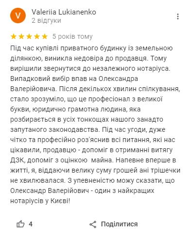 Нотариус Киев: ТОП-5 официальных компаний и отзывы о них, фото-2