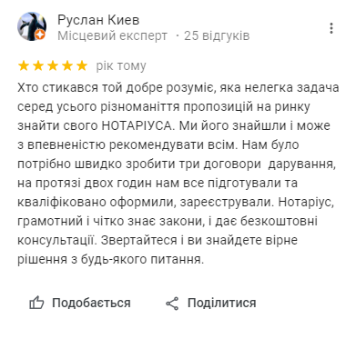 Нотариус Киев: ТОП-5 официальных компаний и отзывы о них, фото-3