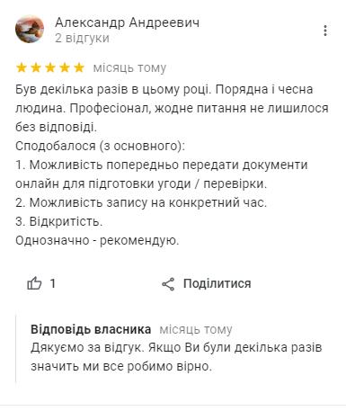 Нотариус Киев: ТОП-5 официальных компаний и отзывы о них, фото-4