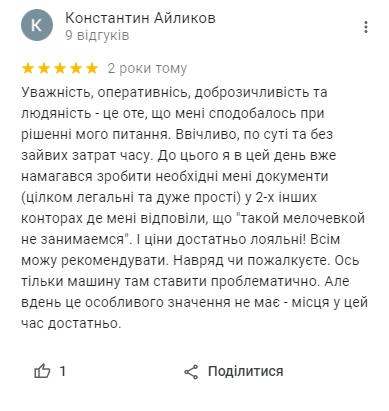 Нотариус Киев: ТОП-5 официальных компаний и отзывы о них, фото-6