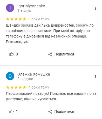 Нотариус Киев: ТОП-5 официальных компаний и отзывы о них, фото-7