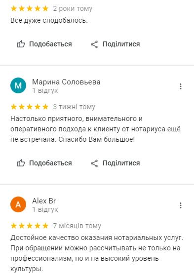 Нотариус Киев: ТОП-5 официальных компаний и отзывы о них, фото-8