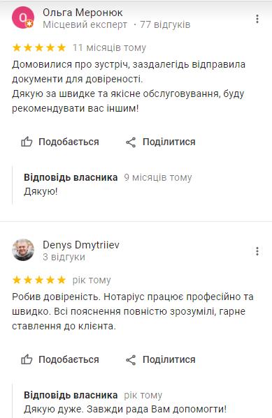 Нотариус Киев: ТОП-5 официальных компаний и отзывы о них, фото-10