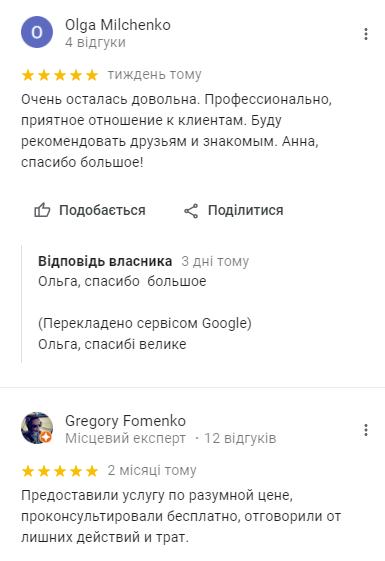 Нотариус Киев: ТОП-5 официальных компаний и отзывы о них, фото-11
