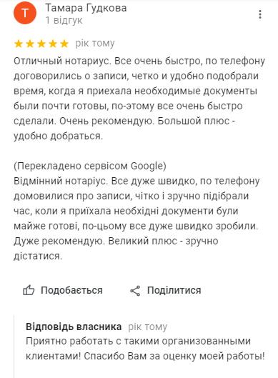 Нотариус Киев: ТОП-5 официальных компаний и отзывы о них, фото-12