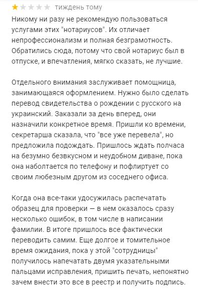 Нотариус Киев: ТОП-5 официальных компаний и отзывы о них, фото-14