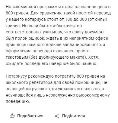 Нотариус Киев: ТОП-5 официальных компаний и отзывы о них, фото-15