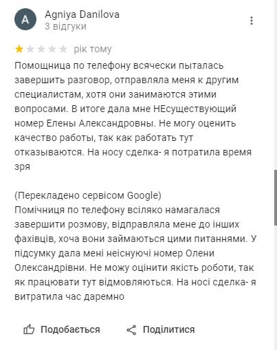 Нотариус Киев: ТОП-5 официальных компаний и отзывы о них, фото-17