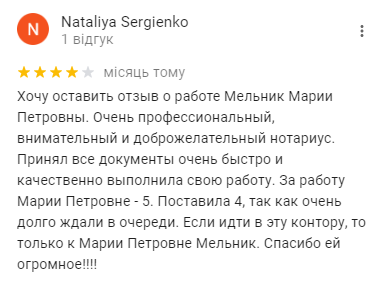 Нотариус Киев: ТОП-5 официальных компаний и отзывы о них, фото-19