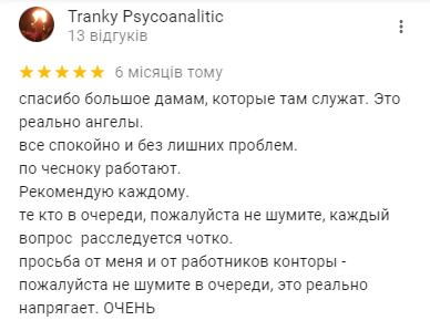 Нотариус Киев: ТОП-5 официальных компаний и отзывы о них, фото-21
