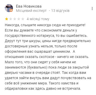 Нотариус Киев: ТОП-5 официальных компаний и отзывы о них, фото-20