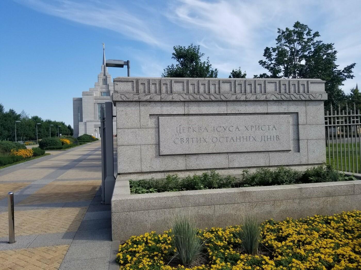 Киевский Украинский Храм мормонов, Фото: elgift1