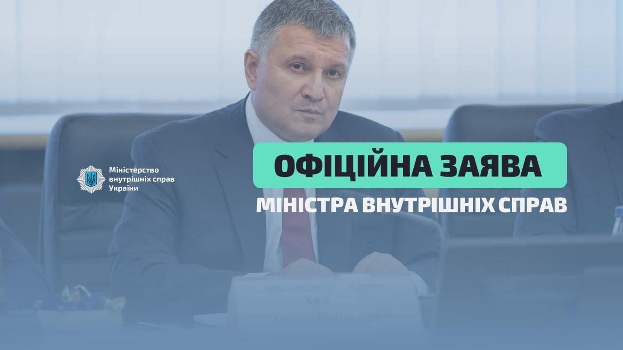 Отставка Авакова