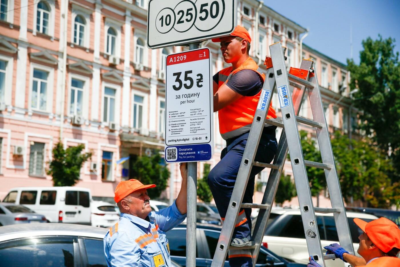 Парковочные таблички в Киеве, Фото: КМДА