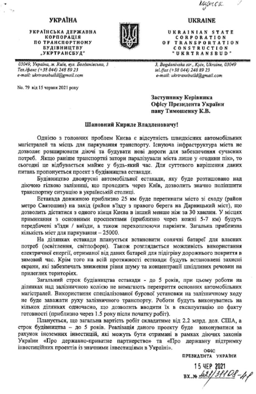 В Киеве построят двухъярусную эстакаду