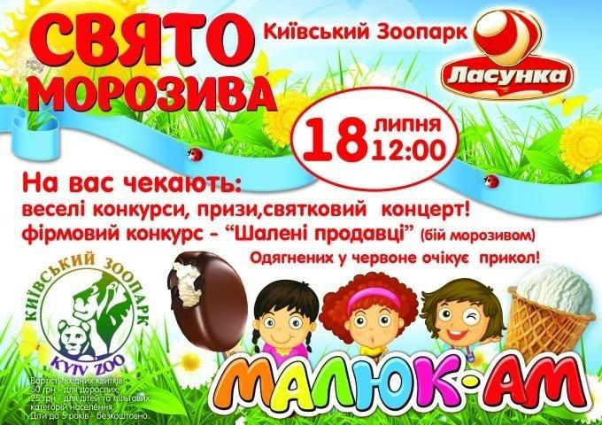 В Киевском зоопарке проведут праздник мороженного