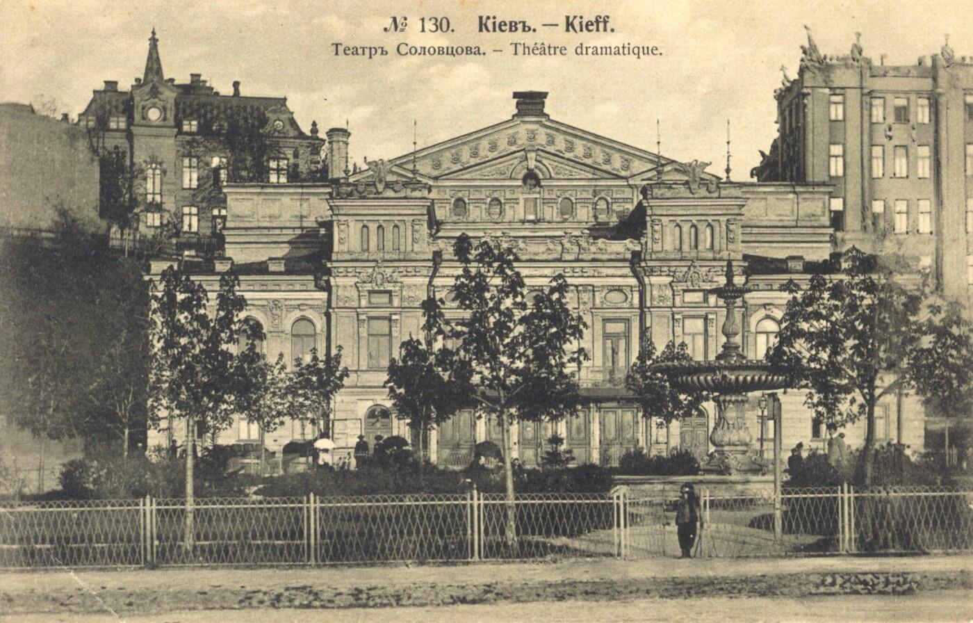 Театр им. Ивана Франко, Фото: Википедия
