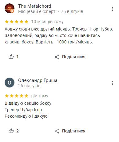 ТОП-5 боксерских секций Киева с адресами и отзывами, - ФОТО, фото-6