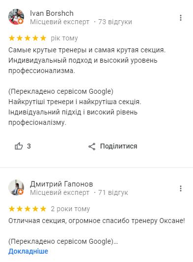 ТОП-5 боксерских секций Киева с адресами и отзывами, - ФОТО, фото-9