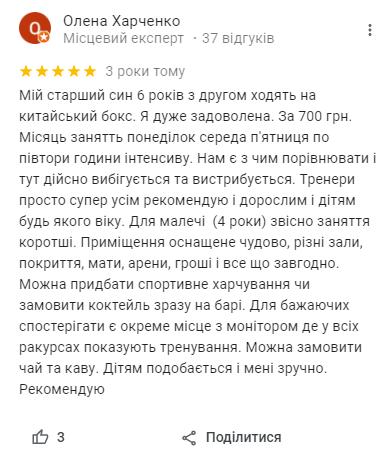 ТОП-5 боксерских секций Киева с адресами и отзывами, - ФОТО, фото-11