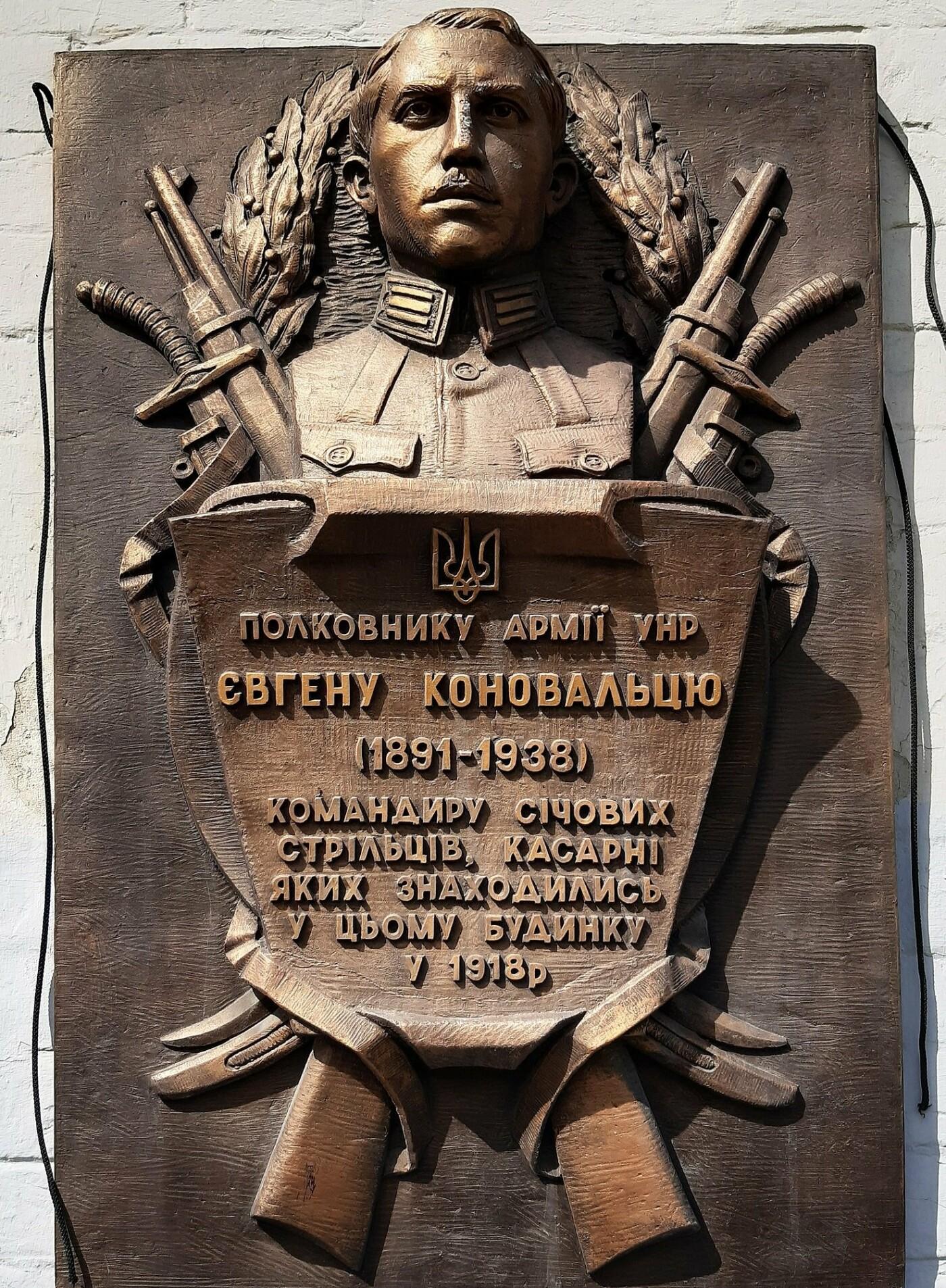 Мемориальная доска Евгению Коновальцу, Фото: Википедия