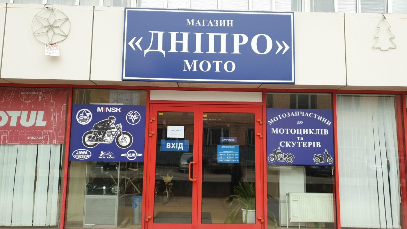 """Магазин мото-запчастей """"Днепр"""" в Киеве, Фото: Vadim Derkach"""