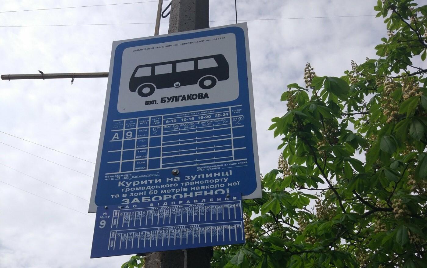 остановка 9 автобуса, Фото: Надежда Жидченко