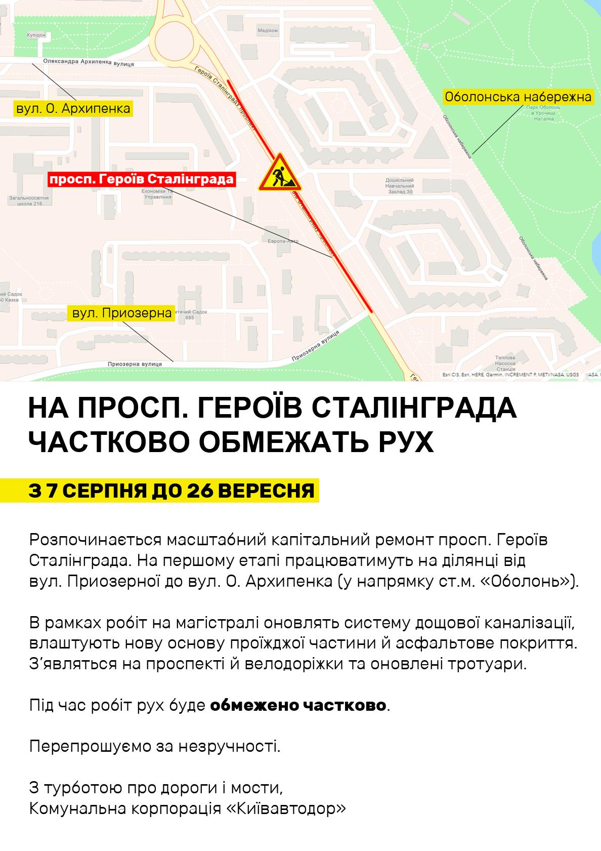 На проспекте Героев Сталинграда частично ограничат движение